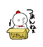 なおちゃん!(個別スタンプ:21)