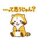 ラスカル&タンガ☆ポップアップスタンプ(個別スタンプ:11)