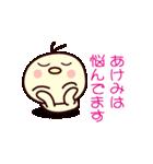 あけみ専用(個別スタンプ:07)