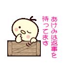 あけみ専用(個別スタンプ:14)