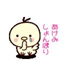 あけみ専用(個別スタンプ:15)