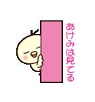 あけみ専用(個別スタンプ:29)
