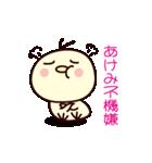 あけみ専用(個別スタンプ:37)