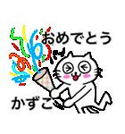 かずこ専用カズコが使う用の名前スタンプ(個別スタンプ:01)