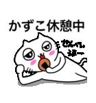 かずこ専用カズコが使う用の名前スタンプ(個別スタンプ:12)