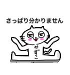 かずこ専用カズコが使う用の名前スタンプ(個別スタンプ:23)