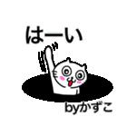 かずこ専用カズコが使う用の名前スタンプ(個別スタンプ:26)