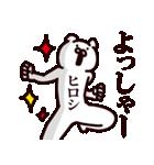 ヒロシ専用の名前スタンプ(個別スタンプ:02)