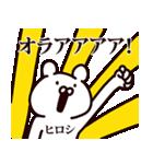 ヒロシ専用の名前スタンプ(個別スタンプ:03)