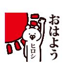 ヒロシ専用の名前スタンプ(個別スタンプ:05)