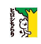 ヒロシ専用の名前スタンプ(個別スタンプ:08)