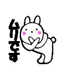 主婦が作ったデカ文字 使えるウサギ4(個別スタンプ:20)