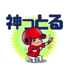 野球チームと応援団 5【広島弁編】(個別スタンプ:02)