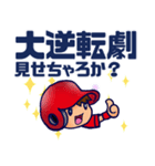 野球チームと応援団 5【広島弁編】(個別スタンプ:13)