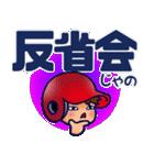 野球チームと応援団 5【広島弁編】(個別スタンプ:15)