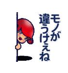 野球チームと応援団 5【広島弁編】(個別スタンプ:20)