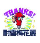 野球チームと応援団 5【広島弁編】(個別スタンプ:23)