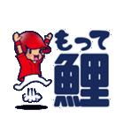 野球チームと応援団 5【広島弁編】(個別スタンプ:25)