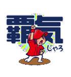 野球チームと応援団 5【広島弁編】(個別スタンプ:26)