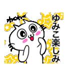 ゆみこ専用ユミコが使う用の名前スタンプ(個別スタンプ:1)