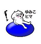 ゆみこ専用ユミコが使う用の名前スタンプ(個別スタンプ:2)
