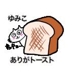 ゆみこ専用ユミコが使う用の名前スタンプ(個別スタンプ:4)
