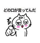 ゆみこ専用ユミコが使う用の名前スタンプ(個別スタンプ:5)