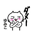 ゆみこ専用ユミコが使う用の名前スタンプ(個別スタンプ:6)