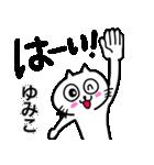ゆみこ専用ユミコが使う用の名前スタンプ(個別スタンプ:7)