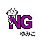 ゆみこ専用ユミコが使う用の名前スタンプ(個別スタンプ:8)