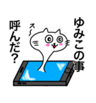 ゆみこ専用ユミコが使う用の名前スタンプ(個別スタンプ:9)