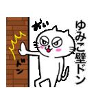 ゆみこ専用ユミコが使う用の名前スタンプ(個別スタンプ:10)
