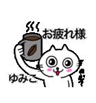 ゆみこ専用ユミコが使う用の名前スタンプ(個別スタンプ:11)