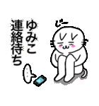 ゆみこ専用ユミコが使う用の名前スタンプ(個別スタンプ:12)