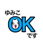ゆみこ専用ユミコが使う用の名前スタンプ(個別スタンプ:14)