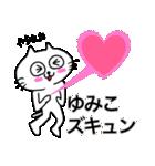 ゆみこ専用ユミコが使う用の名前スタンプ(個別スタンプ:15)