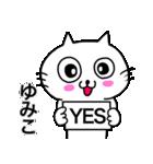 ゆみこ専用ユミコが使う用の名前スタンプ(個別スタンプ:16)