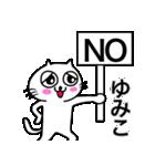 ゆみこ専用ユミコが使う用の名前スタンプ(個別スタンプ:17)