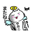 ゆみこ専用ユミコが使う用の名前スタンプ(個別スタンプ:18)