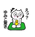 ゆみこ専用ユミコが使う用の名前スタンプ(個別スタンプ:19)