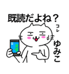 ゆみこ専用ユミコが使う用の名前スタンプ(個別スタンプ:20)