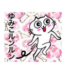 ゆみこ専用ユミコが使う用の名前スタンプ(個別スタンプ:21)