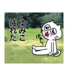 ゆみこ専用ユミコが使う用の名前スタンプ(個別スタンプ:23)
