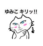 ゆみこ専用ユミコが使う用の名前スタンプ(個別スタンプ:24)