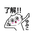 ゆみこ専用ユミコが使う用の名前スタンプ(個別スタンプ:25)
