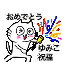 ゆみこ専用ユミコが使う用の名前スタンプ(個別スタンプ:27)