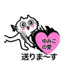 ゆみこ専用ユミコが使う用の名前スタンプ(個別スタンプ:29)