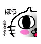 ゆみこ専用ユミコが使う用の名前スタンプ(個別スタンプ:31)