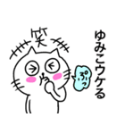 ゆみこ専用ユミコが使う用の名前スタンプ(個別スタンプ:33)
