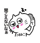 ゆみこ専用ユミコが使う用の名前スタンプ(個別スタンプ:34)